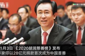 《2020胡润慈善榜》发布:许家印捐款28亿元 首次成为中国首善