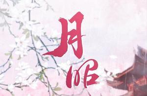 吃瓜爆料:章子怡,邓超,徐开骋,邢菲,阳光之下,流金岁月