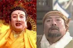 冷知识!佟湘玉的爹和如来佛祖竟然是同一个演员