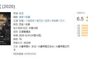 """《大秦赋》豆瓣8.0评分突然崩了,只因烂尾成""""宫斗大秦妇"""""""