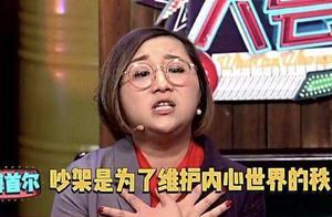 """第五季《奇葩说》傅首尔""""经典语录""""!"""
