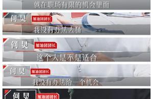 如何看待《令人心动的 offer》中詹秋怡因性格原因首轮落选