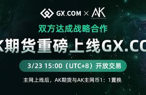 GX.COM与AK项目达成战略合作,重磅上线AK期货