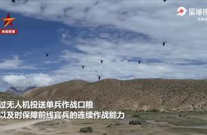 """我军藏南前哨实现无人机运输,中印边境线完成""""最后一公里""""保障"""