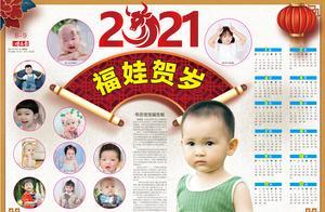 2021福娃贺岁!年历宝宝诞生啦