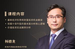 杨德龙:坚定持有白马股,抓住A股市场黄金十年