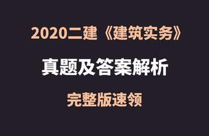2020年二建《建筑实务》真题及答案解析,「完整版」快拿走