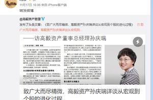 高毅高调澄清被查谣言 对冯柳的争议恐仍难平
