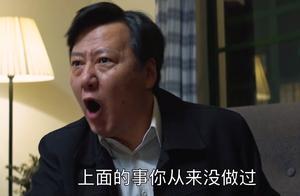大江大河2:雷东宝真是预言帝,宋运辉被程家欺负,第一部就说过