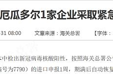 北京市冷链食品追溯平台11月1日正式运行 冷链中如何锁鲜防疫?