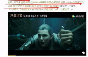 《冷血狂宴》12月4日开播,新预告无范冰冰镜头,吴亦凡变一番
