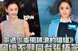 张柏芝王菲有望同台,阿娇不想被旧事重提,婉拒《浪姐》节目邀请