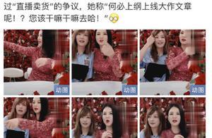 赵薇直播卖红酒,李湘卖卫生巾,范冰冰卖面膜,明星们都改行了?