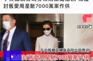 于文凤向周星驰追讨7000万佣金,都有了新欢,她还不放过周星驰