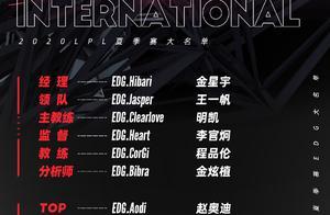 EDG官宣夏季赛大名单:Xinyi离队、Jinoo退役