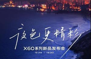 vivo X60背靠三星和蔡司的新机