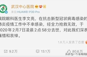 李文亮的最后一条微博一直活着,67万人曾经来过,看着看着就哭了
