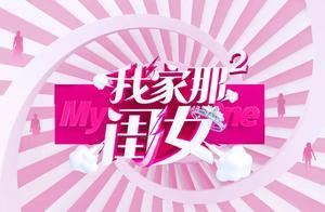 《我家那闺女2》阚清子痛哭:太过直率,没几个女明星能做到