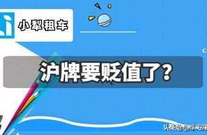 上海牌照以后会贬值吗?上海牌照值得去拍吗?