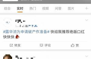 """破产消息""""神助攻""""露华浓彩妆产品遭抢购"""