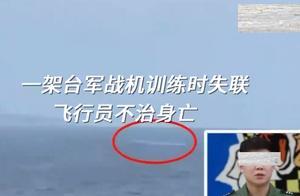 台战机坠海是意外?遇难飞行员母亲揭露真相:这些战机早该进垃圾场了