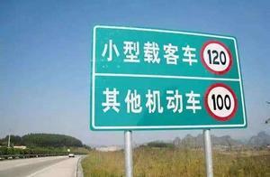 11月起,全国高速将统一限速,这些改变你都知道吗?