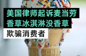 麦当劳因香草冰激凌不含香草被起诉