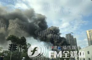 突发!福州秀峰路附近发生火灾,数公里外都能看见浓烟