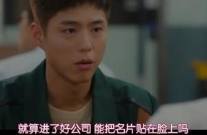 韩剧《青春记录》:以金钱来排序,用颜值来排序