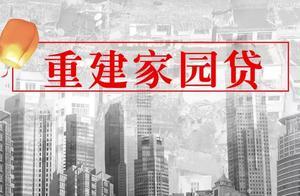 """最高500万!长宁竹海农商银行""""贷""""你携手重建家园"""