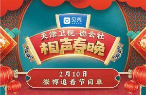 辽宁卫视、东方卫视等四台春晚节目单出炉,你要看哪一台?
