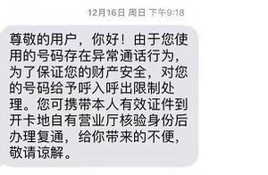 联通回应沈阳用户号码莫名停机 系统抓拍可疑号码 不排除误停可能