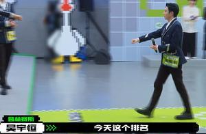 《创4》第二次顺位周柯宇1奥斯卡5刘宇4 吴宇恒说出观众心声