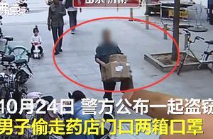奇葩!济南一男子偷两箱口罩只为把箱子卖废品  口罩全部扔掉