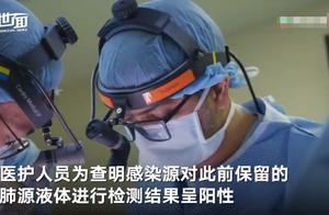 美国首例!女子双肺移植手术后感染新冠身亡,感染源曝光令人不寒而栗
