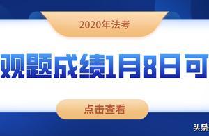 2020年法考主观题成绩1月8日可查