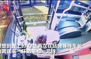 郑州中学生寒风中苦等两个小时,只为还车长一元钱