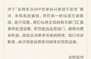 永辉生活APP卖茅台只收款不发货 永辉超市致歉