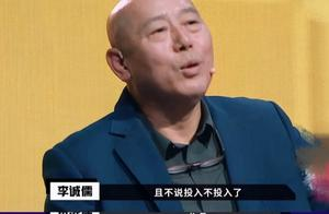 李成儒,90年代一天收入50万,怪不得和郭敬明吵架这么有底气