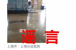 """""""上海长征医院出现核酸检测阳性患者""""?官方已辟谣"""
