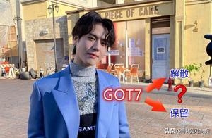 GOT7金有谦与JYP解约,组合将名存实亡,还是彻底解散?