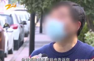 毁三观!39岁男子婚内出轨,约男网友回家过夜反被骗钱