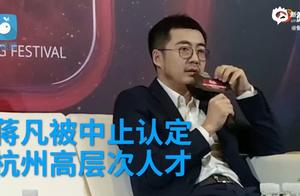 阿里巴巴蒋凡被中止认定杭州高层次人才