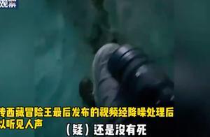 """网传""""西藏冒险王失踪成谜""""?警方:高度重视,已介入调查"""