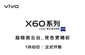 搭载vivo蔡司联合影像系统,vivo X60今日正式开售