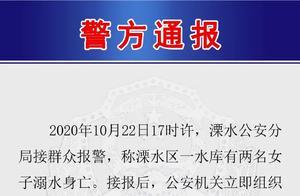 网传南京一女子将闺蜜推入水库双双溺亡?警方通报来了!