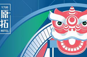玩转国潮 锦江酒店(中国区)旗下新锐品牌原拓即将发布