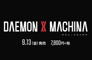 驾驶机甲战天斗地 Switch《恶魔X机甲》酷炫宣传片发布