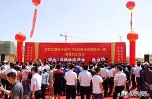 太湖县:经济开发区7个项目集中开工 总投资20.38亿元