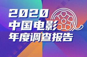 204.17亿!2020中国电影年度调查报告重磅出炉